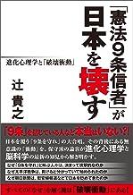 表紙: 「憲法9条信者」が日本を壊す 進化心理学と「破壊衝動」 | 辻貴之