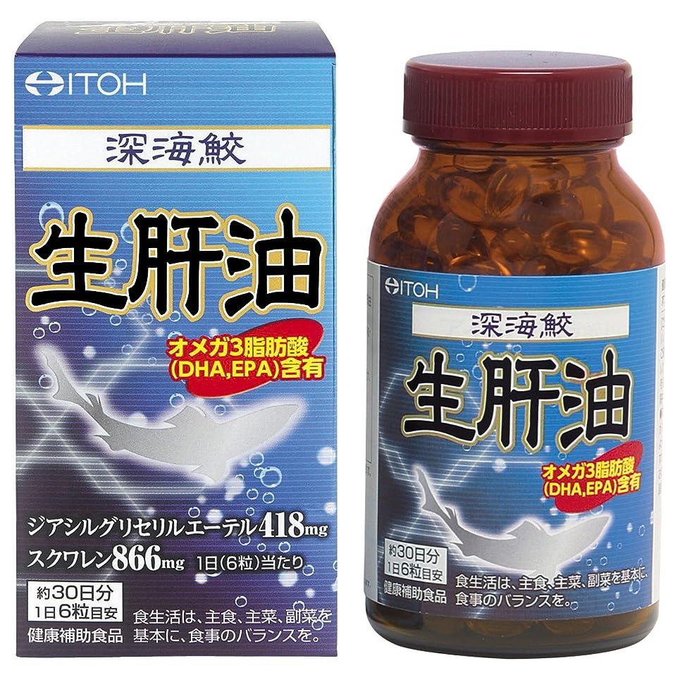 どちらかシミュレートするレール井藤漢方製薬 深海鮫生肝油 約30日分 300mgX180粒
