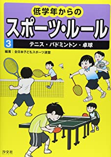 低学年からのスポーツ・ルール〈3〉テニス・バドミントン・卓球