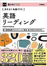 表紙: きめる!共通テスト英語リーディング (きめる!共通テストシリーズ) | 緒方 孝