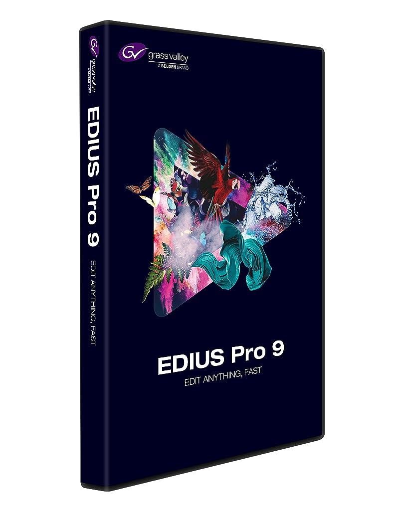 剥離パンフレットクリップEDIUS Pro 9 通常版