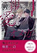 表紙: 親愛なるオメガへ【電子限定特典つき】 (Bs-LOVEY COMICS) | 有木映子