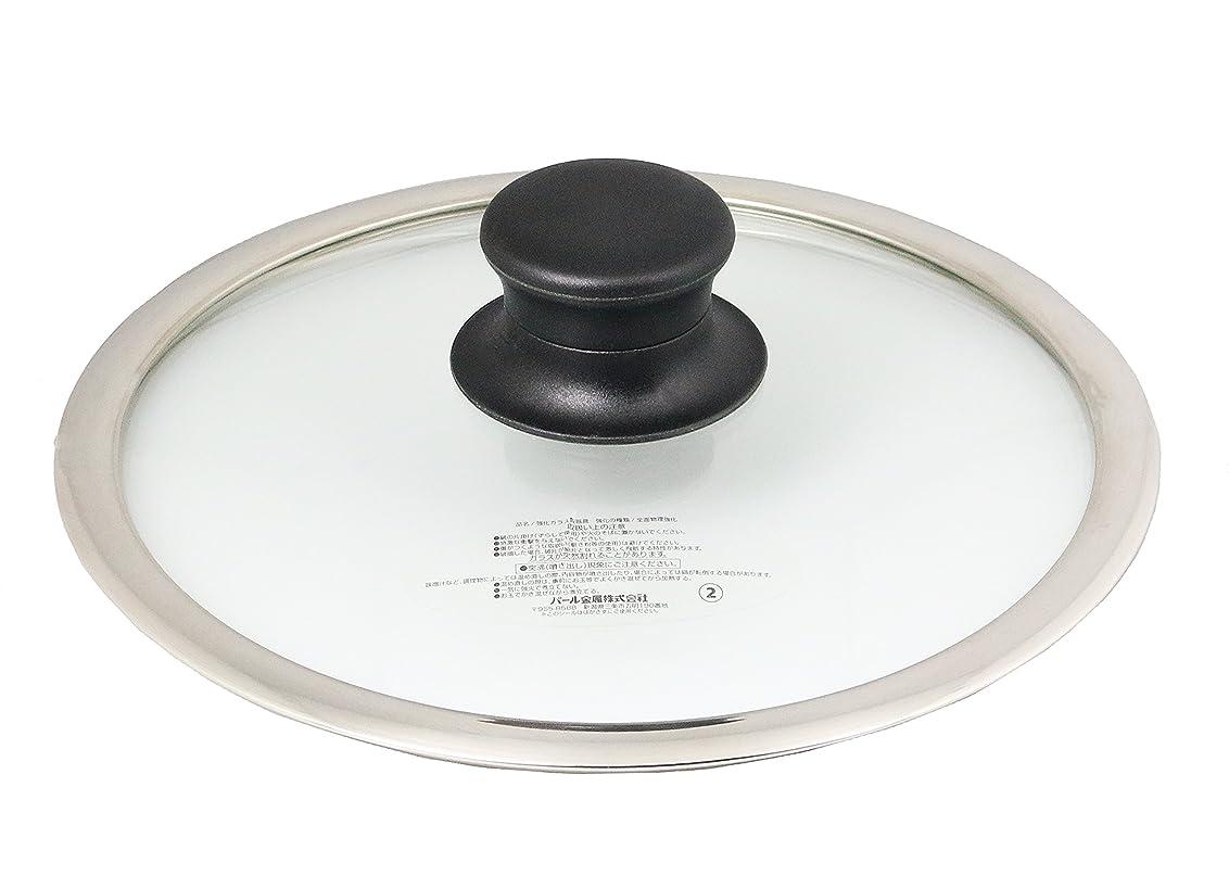 電話名前を作る産地パール金属 ガラス 鍋蓋 22cm  ワンタッチレバー 圧力鍋 専用 H-9774
