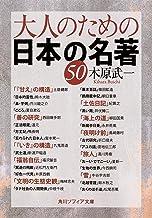 大人のための日本の名著50 (角川ソフィア文庫)