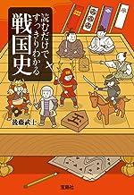 表紙: 読むだけですっきりわかる戦国史 (宝島SUGOI文庫) | 後藤武士