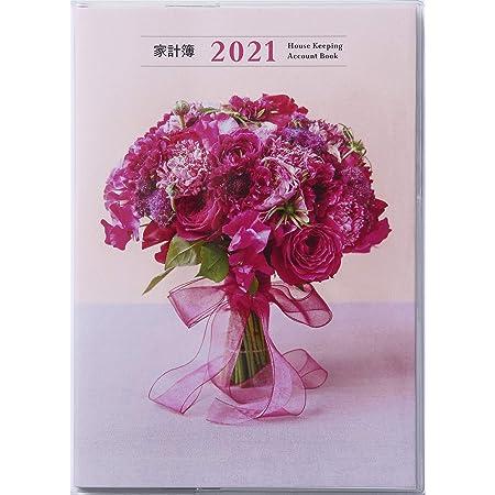 高橋 家計簿 2021年 A5 いきいき家計簿 No.32 (2021年 1月始まり)
