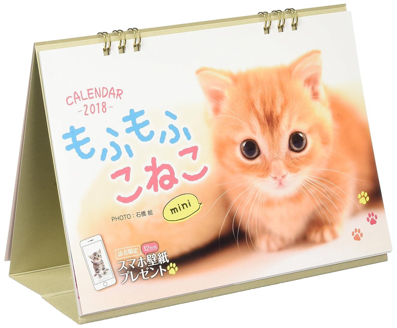 偽塩辛い花婿<卓上>もふもふこねこ mini (インプレスカレンダー2018)
