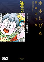 『コミックボンボン』版悪魔くん 水木しげる漫画大全集 (コミッククリエイトコミック)