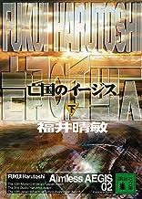 表紙: 亡国のイージス(下) (講談社文庫) | 福井晴敏
