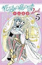 表紙: 花冠の竜の国2nd 5 (プリンセス・コミックス) | 中山星香