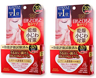 KOSE Clear Turn Moist Charge Eye Zone Mask 32 Sheets (Set of 2)