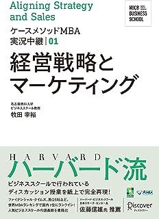 名古屋商科大学ビジネススクール ケースメソッドMBA実況中継 01 経営戦略とマーケティング (NUCB BUSINESS SCHOOL ケースメソッドMBA実況中継)