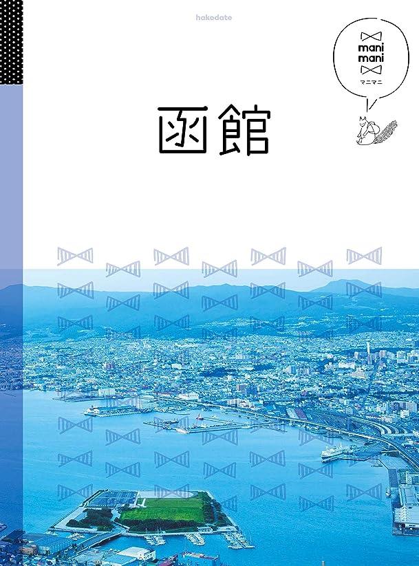仮装こどもの日蓄積するマニマニ 函館(2020年版)
