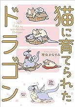 表紙: 猫に育てられたドラゴン (コミックエッセイ) | 神虫からすみ