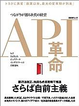 表紙: API革命   日経FinTech