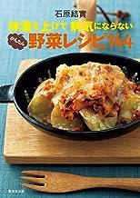 表紙: 体温を上げて病気にならない かんたん野菜レシピ144 | 石原結實