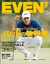 EVEN 2019年2月号 Vol.124[雑誌] (Japanese Edition)