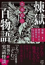 恐怖箱 煉獄百物語 (竹書房怪談文庫)