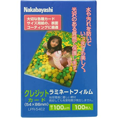 ナカバヤシ ラミネートフィルム 100枚入 54×86mm クレジットカード LPR-54E2