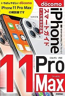 ゼロからはじめる iPhone 11 Pro Max スマートガイド ドコモ完全対応版