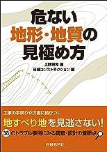 表紙: 危ない地形・地質の見極め方 | 上野 将司