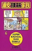 表紙: 浦安鉄筋家族(6) (少年チャンピオン・コミックス) | 浜岡賢次