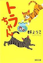 表紙: トラちゃん (集英社文庫)   群ようこ