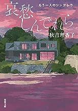 表紙: 哀愁しんでれら もう一人のシンデレラ (双葉文庫) | 秋吉理香子