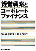 表紙: 経営戦略とコーポレートファイナンス (日本経済新聞出版) | 川北英隆
