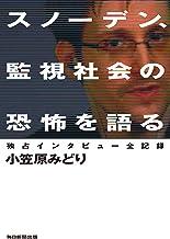 表紙: スノーデン、監視社会の恐怖を語る 独占インタビュー全記録   小笠原 みどり