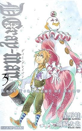 D.Gray-man reverse 3 Lost Fragment of Snow (ジャンプジェイブックスDIGITAL)