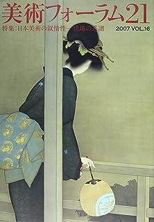美術フォーラム21 第16号 特集:日本美術の叙情性――情趣の系譜