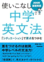 表紙: NHK基礎英語 使いこなし 中学英文法 「シチュエーション」で要点をつかむ   阿野 幸一