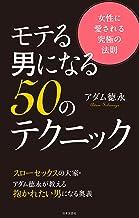 表紙: モテる男になる50のテクニック | アダム徳永