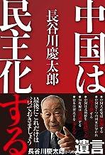 表紙: 中国は民主化する | 長谷川 慶太郎