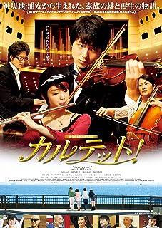 カルテット!~Quartet!~ [DVD]