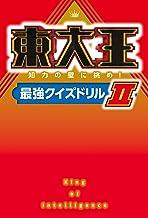表紙: 東大王 知力の壁に挑め!最強クイズドリルII (角川書店単行本) | KADOKAWA