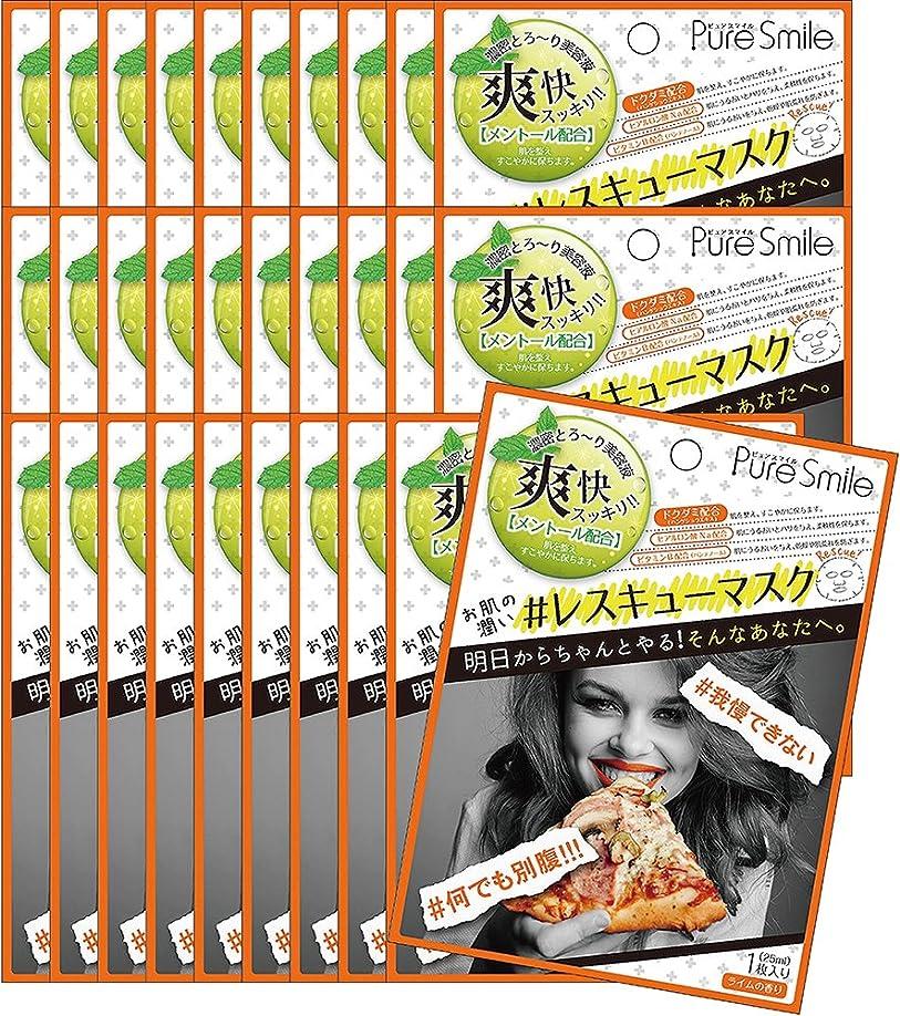 交通コメント直径ピュアスマイル 『レスキューマスク』【食べすぎ/ドクダミでレスキュー(ライムの香り)メントール配合】30枚セット