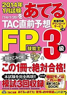2014年1月試験をあてる TAC直前予想 FP技能士3級