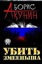 Убить змееныша (Russian Edition)