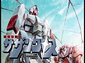 Super Dimension Cavalry Southern Cross (English Subtitled)