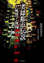 表紙: 実録都市伝説~社怪ノ奇録 (竹書房文庫) | 鈴木呂亜