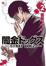 表紙: 闇金ドッグス 2 | 飯星シンヤ