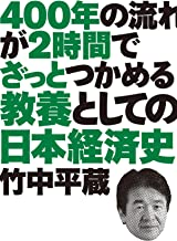表紙: 400年の流れが2時間でざっとつかめる 教養としての日本経済史 | 竹中平蔵