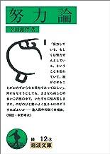 表紙: 努力論 (岩波文庫) | 幸田 露伴