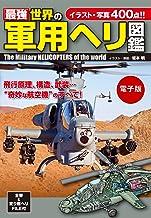 表紙: 最強 世界の軍用ヘリ図鑑 | 坂本明
