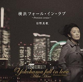 氷雨(Jazz version)