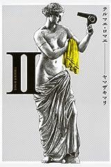 テルマエ・ロマエII (ビームコミックス) Kindle版