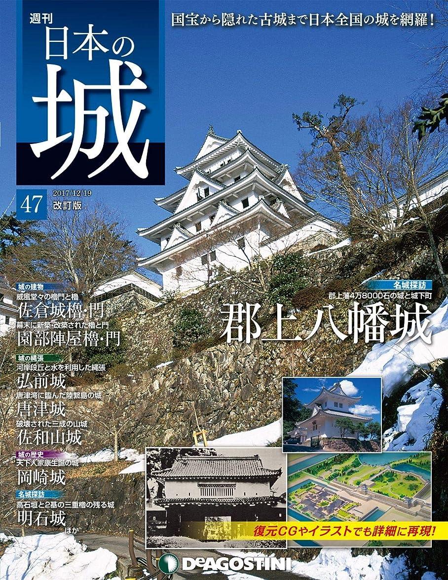 会話型傾向荒らす日本の城 改訂版 第47号 [雑誌]