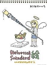 表紙: Helvetica Standard 絵 (角川コミックス・エース) | あらゐ けいいち